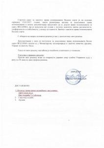 Paulownia Bellissia resenje o upisu u registar 22