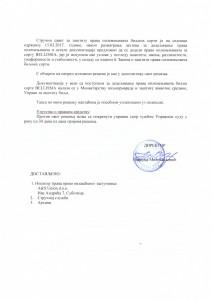 Resenje o upisu u registar 2